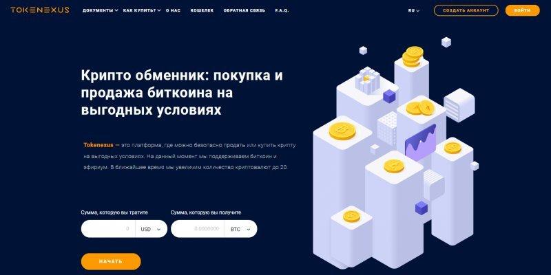 Сервис Tokenexus: особенности и преимущества криптообменика