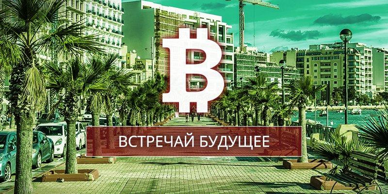 Блокчейн-конференция для лидеров финтеха: на Мальте состоится Blockchain & Bitcoin Conference Malta