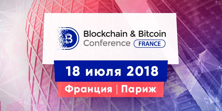 Blockchain & Bitcoin Conference France: в Париже обсудят блокчейн, криптовалюты и ICO