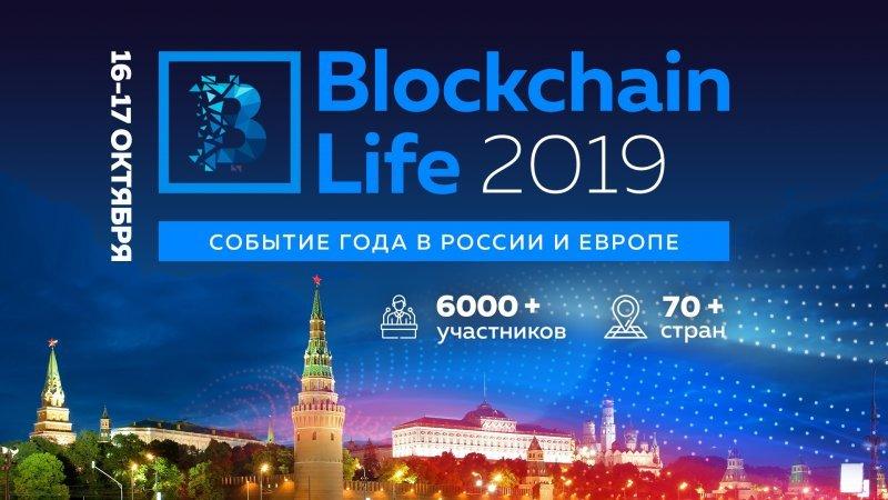 Blockchain Life 2019 в Москве