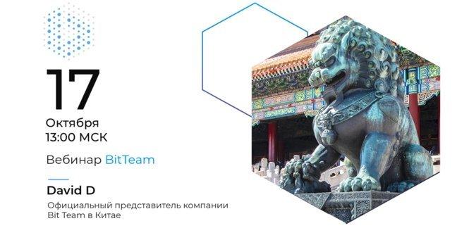 Bit.Team выходит на финансовый рынок Китая