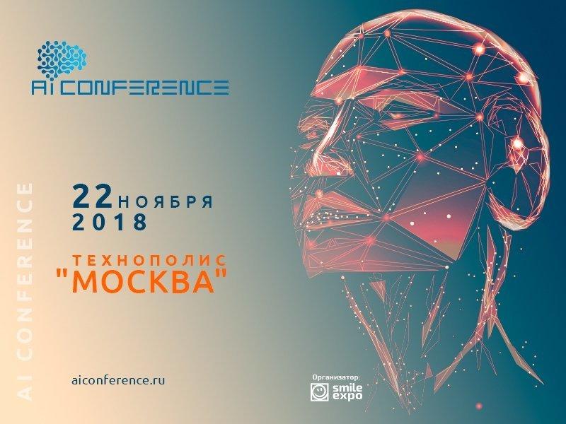 AI Conference 2018 – 22 ноября, Москва (Россия)