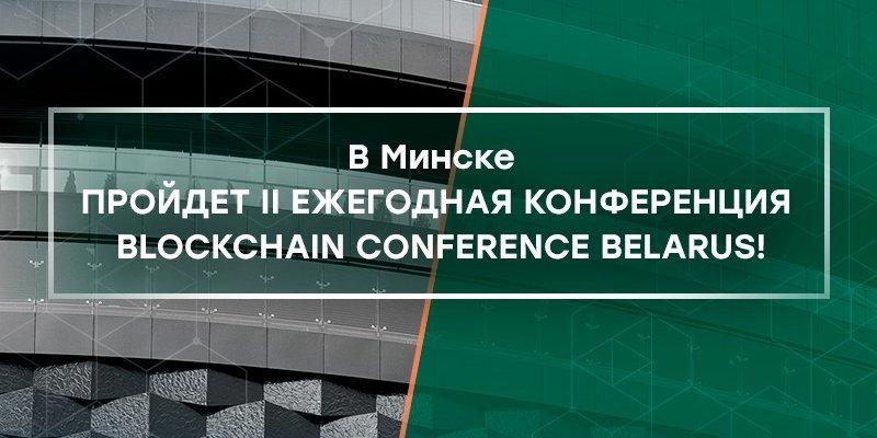 Цифровая политика, блокчейн и криптовалюты: в Минске пройдет вторая Blockchain & Bitcoin Conference Belarus