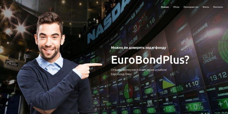 EuroBond Plus — честный брокер для торговли на Forex