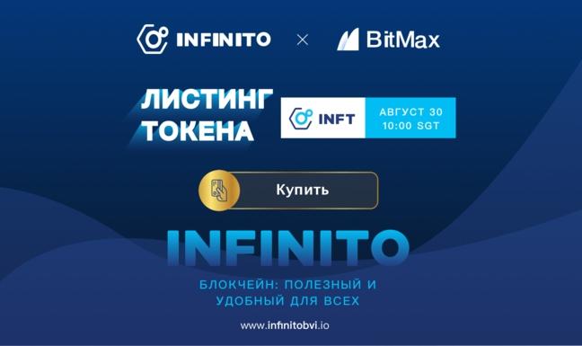 Как в Infinito построили свою токеномику, с блокчейном и выплатами