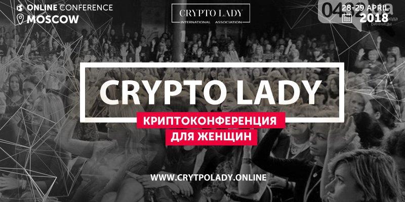 В Москве пройдет крупнейшая в мире криптоконференция для женщин