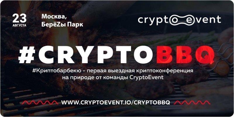 Блокчейн «на гриле»: первая конференция #CryptoBBQ на свежем воздухе пройдет в Москве