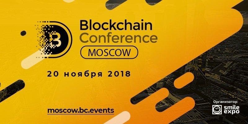 На Blockchain Conference Moscow обсудят законодательство, нефтяной бизнес и аналитику в блокчейне