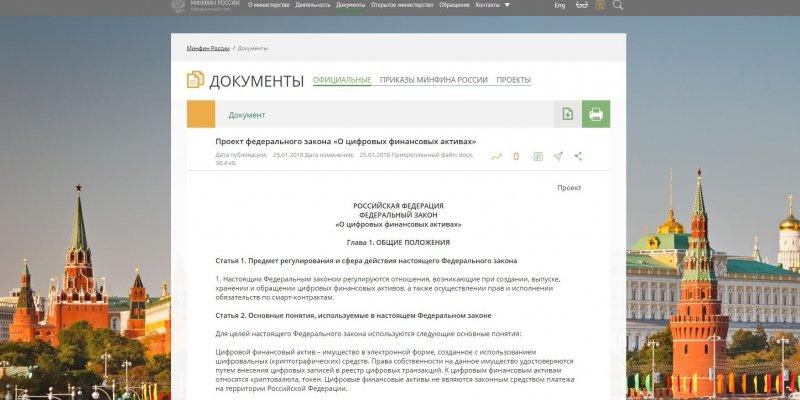 Минфин России опубликовал законопроект о регулировании криптовалют и ICO
