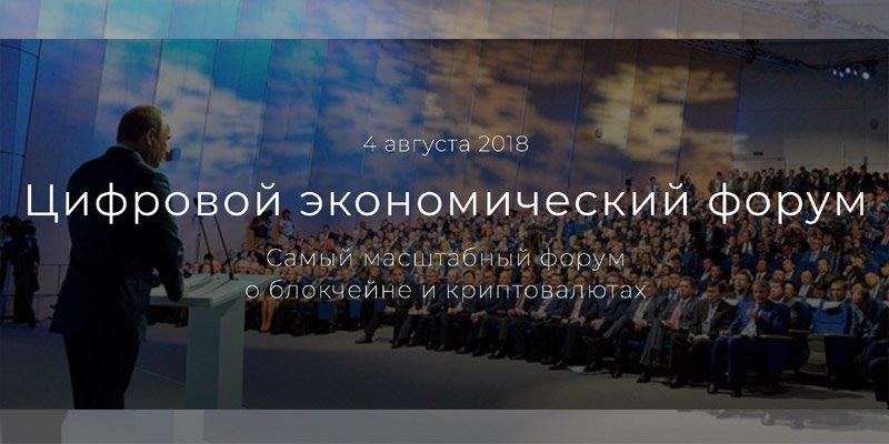 Цифровой Экономический Форум