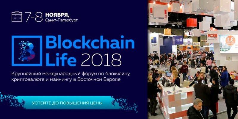В Санкт-Петербурге состоится Blockchain Life 2018