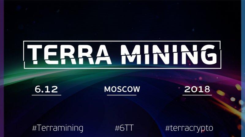 TerraMining – 6 декабря 2018, Москва (Россия)